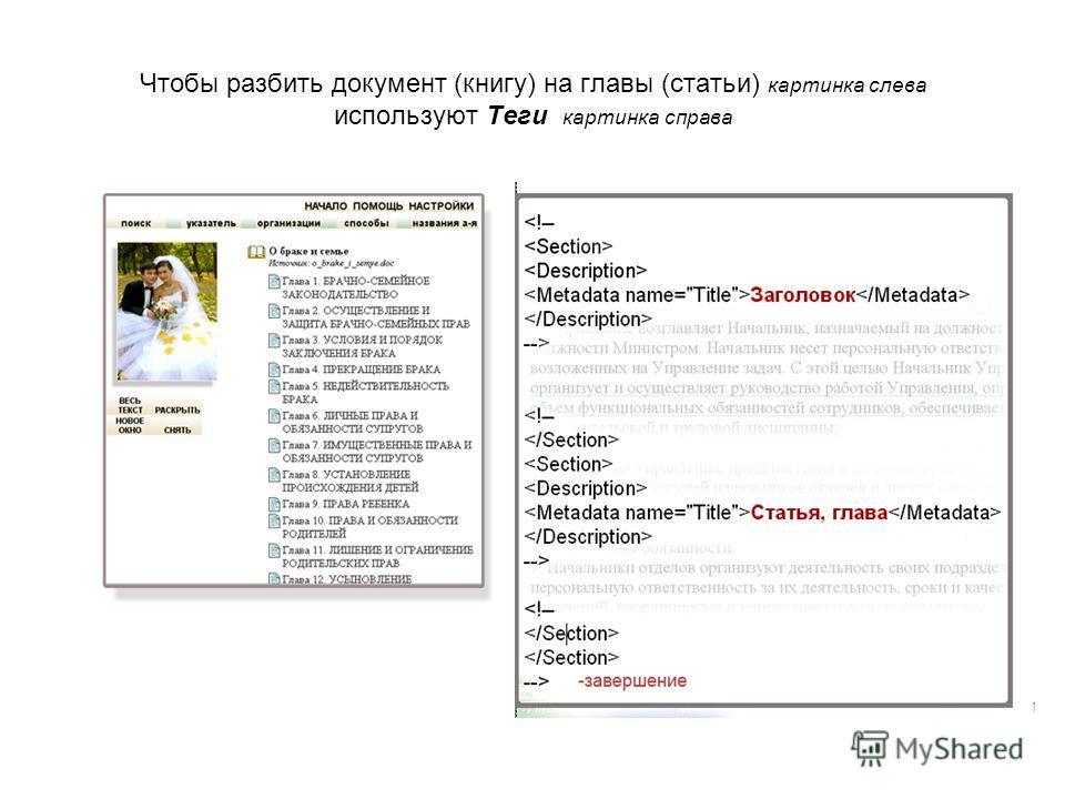Чтобы разбить документ (книгу) на главы (статьи) картинка слева используют Теги картинка справа