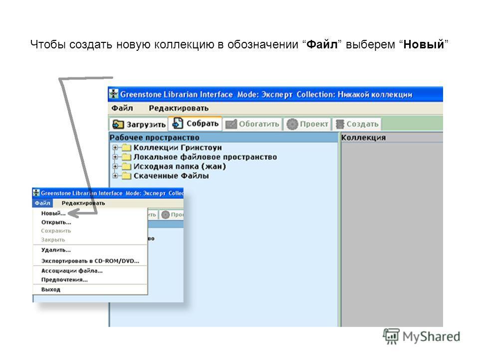 Чтобы создать новую коллекцию в обозначении Файл выберем Новый