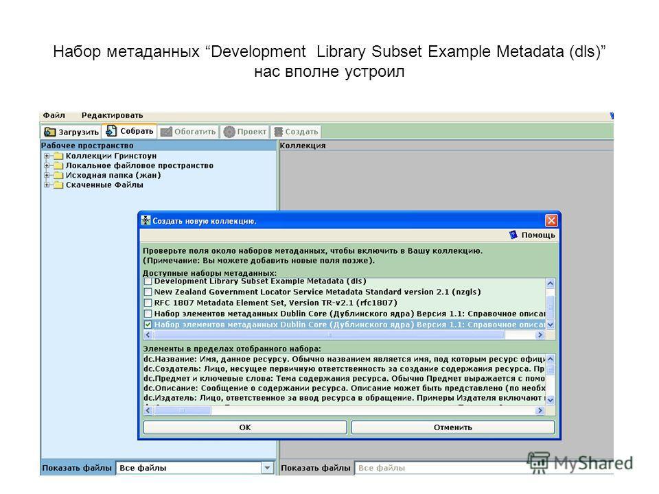 Набор метаданных Development Library Subset Example Metadata (dls) нас вполне устроил