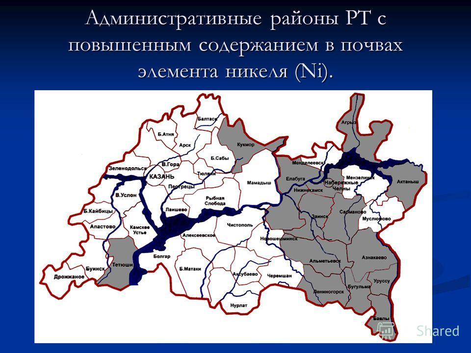 Административные районы РТ с повышенным содержанием в почвах элемента никеля (Ni).