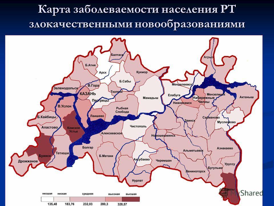 Карта заболеваемости населения РТ злокачественными новообразованиями