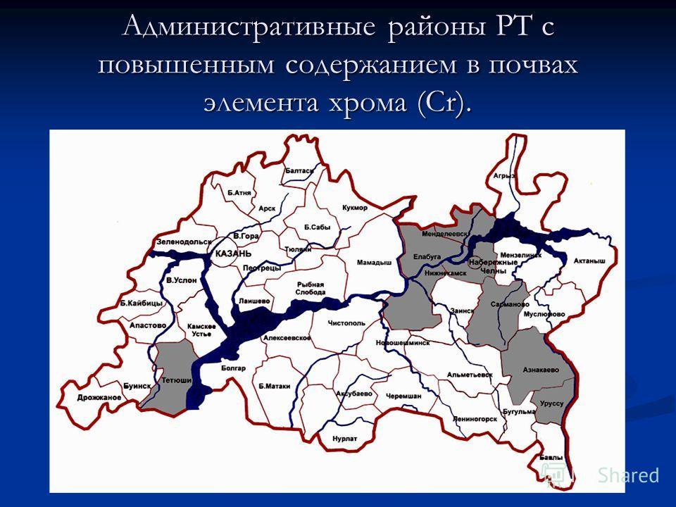 Административные районы РТ с повышенным содержанием в почвах элемента хрома (Cr).