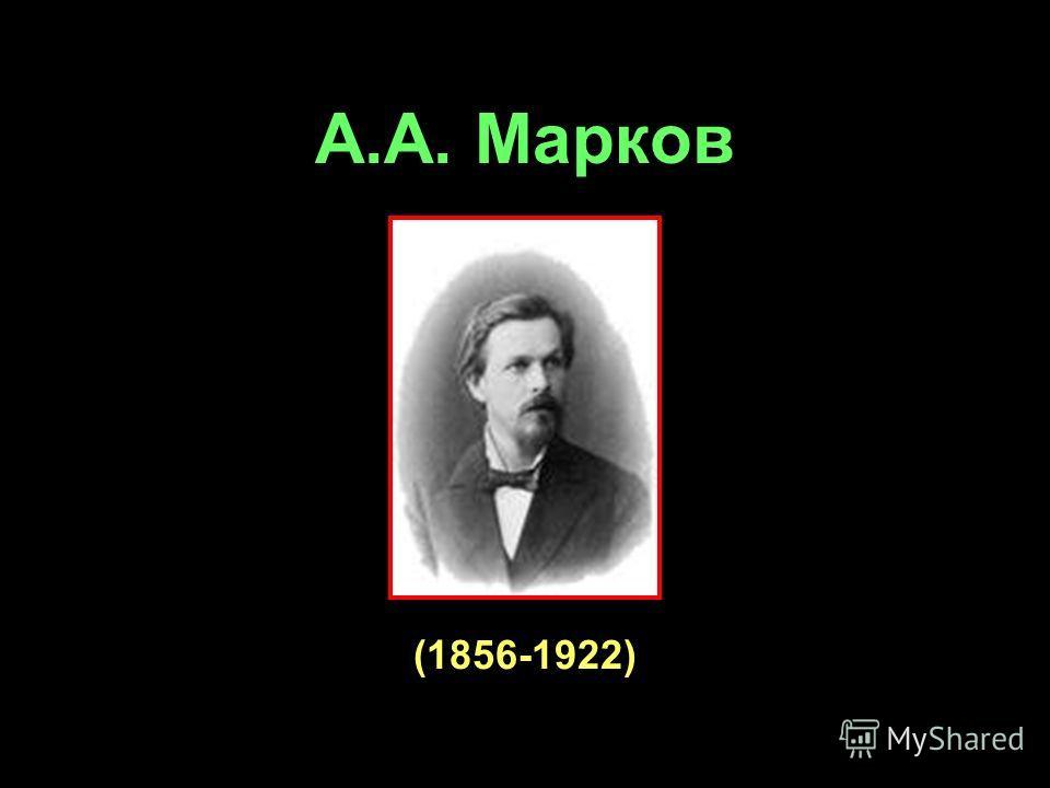 А.А. Марков (1856-1922)