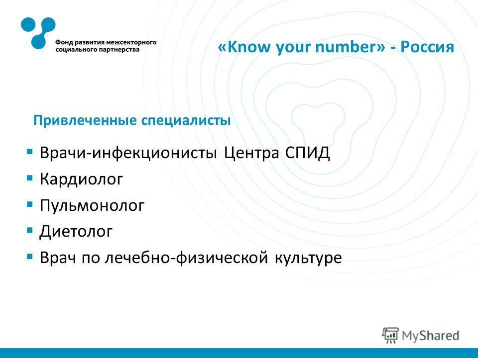 «Know your number» - Россия Привлеченные специалисты Врачи-инфекционисты Центра СПИД Кардиолог Пульмонолог Диетолог Врач по лечебно-физической культуре