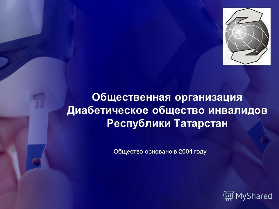 Общественная организация Диабетическое общество инвалидов Республики Татарстан Общество основано в 2004 году