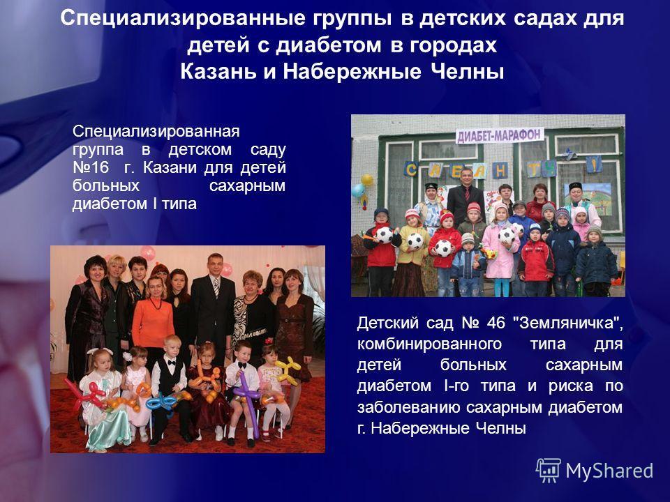 Специализированные группы в детских садах для детей с диабетом в городах Казань и Набережные Челны Специализированная группа в детском саду 16 г. Казани для детей больных сахарным диабетом I типа Детский сад 46