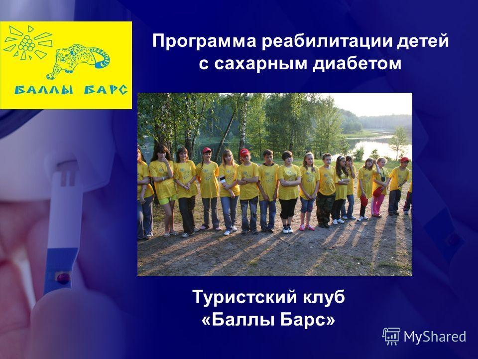 Туристский клуб «Баллы Барс» Программа реабилитации детей с сахарным диабетом