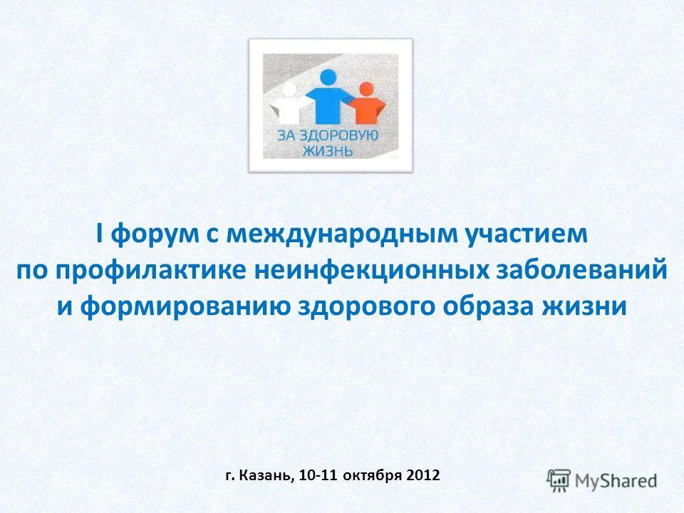 I форум с международным участием по профилактике неинфекционных заболеваний и формированию здорового образа жизни г. Казань, 10-11 октября 2012