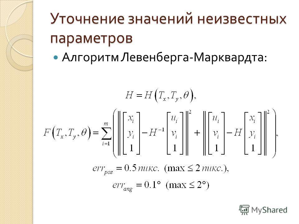 Уточнение значений неизвестных параметров Алгоритм Левенберга - Марквардта :
