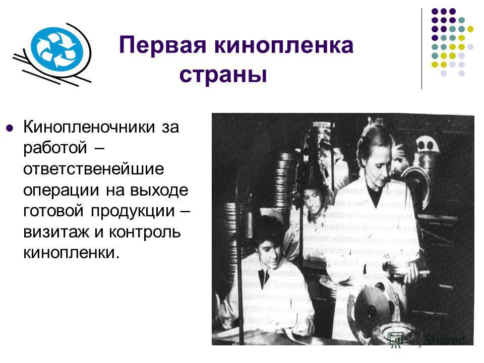 Первая кинопленка страны Кинопленочники за работой – ответственейшие операции на выходе готовой продукции – визитаж и контроль кинопленки.