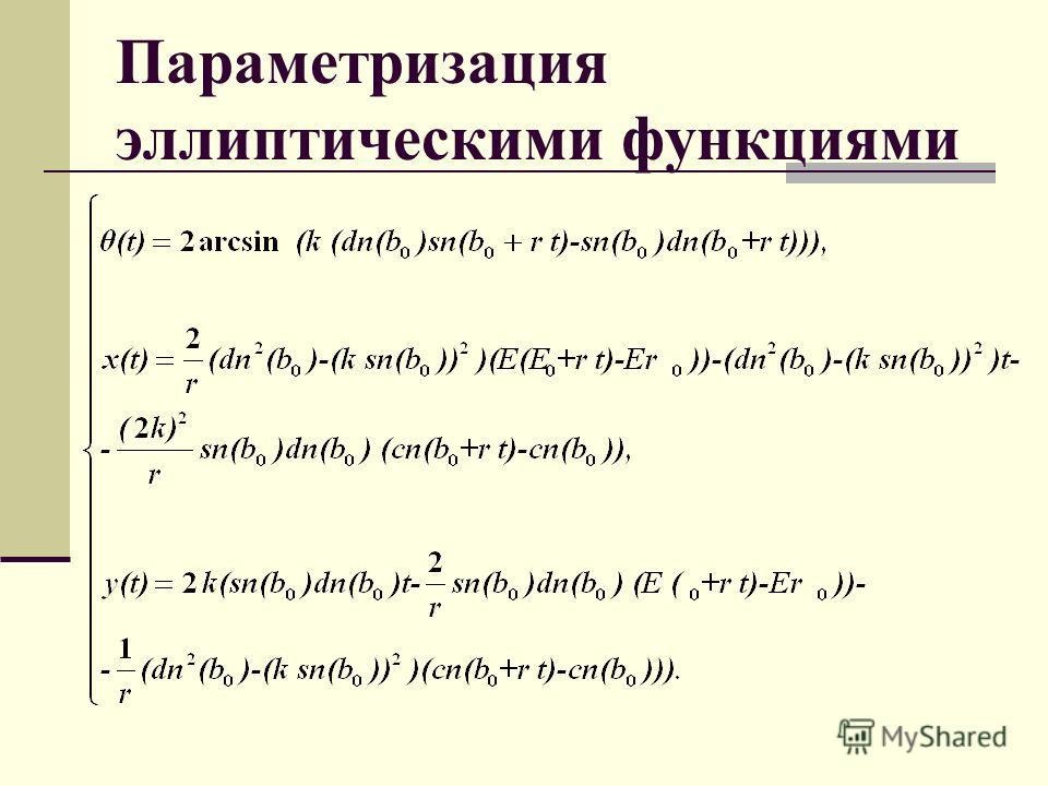 Параметризация эллиптическими функциями