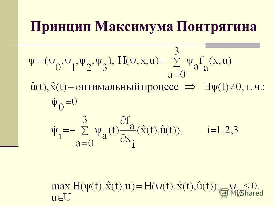Принцип Максимума Понтрягина
