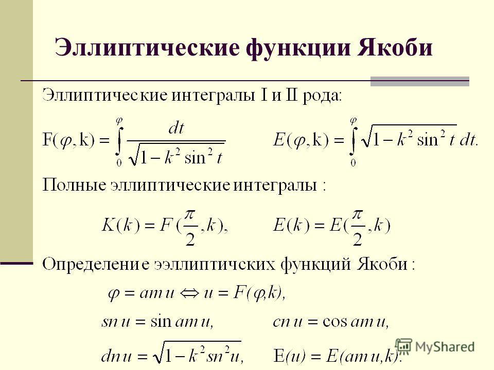 Эллиптические функции Якоби