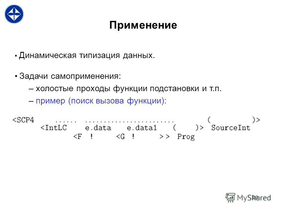 29 Применение Динамическая типизация данных. Задачи самоприменения: – холостые проходы функции подстановки и т.п. – пример (поиск вызова функции):