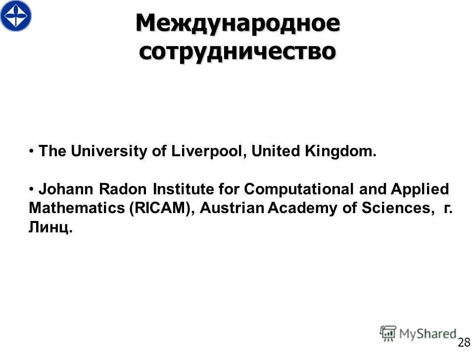 28 Международное сотрудничество The University of Liverpool, United Kingdom. Johann Radon Institute for Computational and Applied Mathematics (RICAM), Austrian Academy of Sciences, г. Линц.