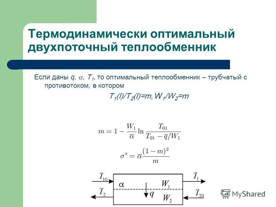 Термодинамически оптимальный двухпоточный теплообменник Если даны q,, T 1, то о птимальный теплообменник – трубчатый с противотоком, в котором T 1 (l)/T 2 (l)=m, W 1 /W 2 =m