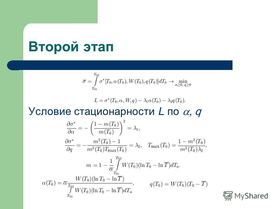 Второй этап Условие стационарности L по q