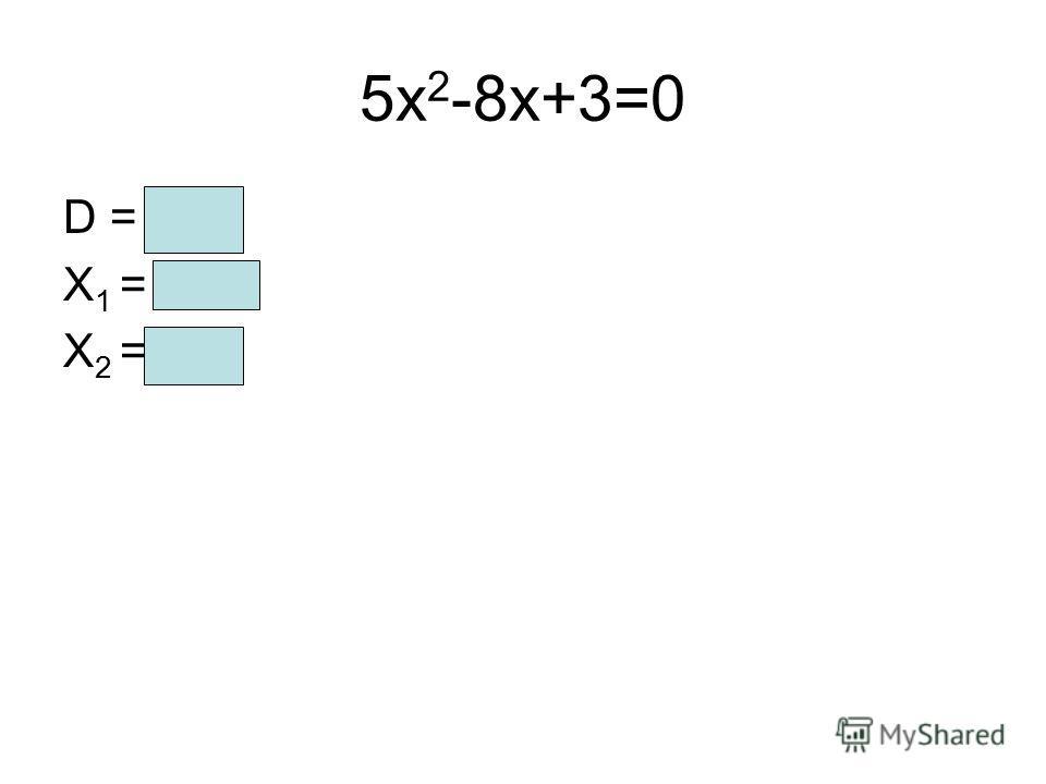 5x 2 -8x+3=0 D = 4 X 1 = 0.6 X 2 = 1
