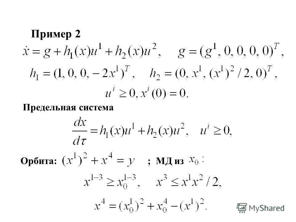 Пример 2 Предельная система Орбита: ; МД из