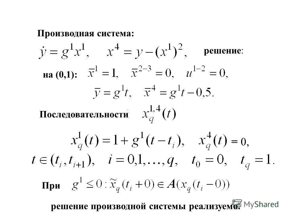 , Производная система: решение: Последовательности При решение производной системы реализуемо. на (0,1): = 0,