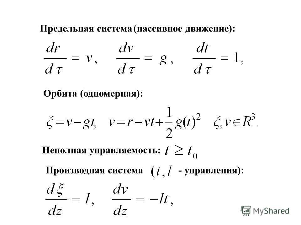Предельная система (пассивное движение): Орбита (одномерная): Неполная управляемость: Производная система- управления):