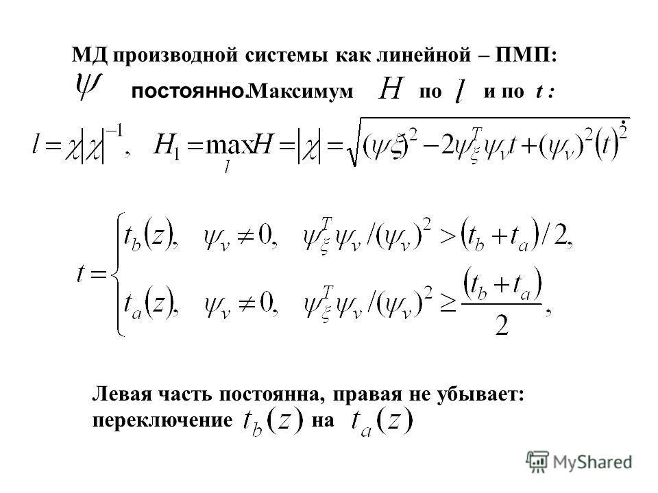 . МД производной системы как линейной – ПМП: постоянно. Максимум пои по t : Левая часть постоянна, правая не убывает: переключение на