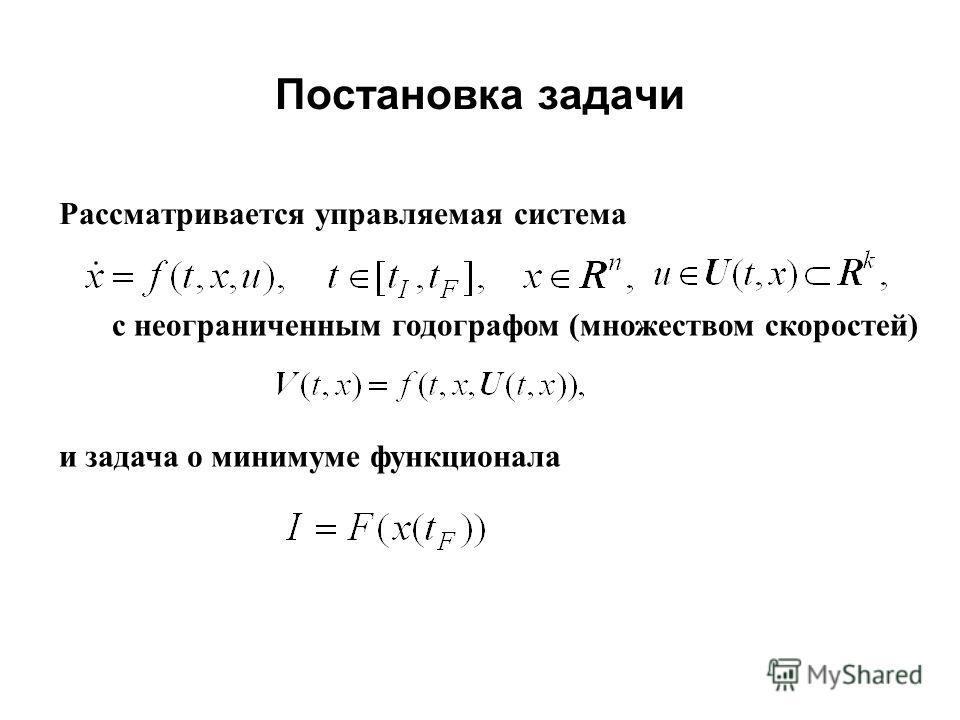 Постановка задачи Рассматривается управляемая система с неограниченным годографом (множеством скоростей) и задача о минимуме функционала