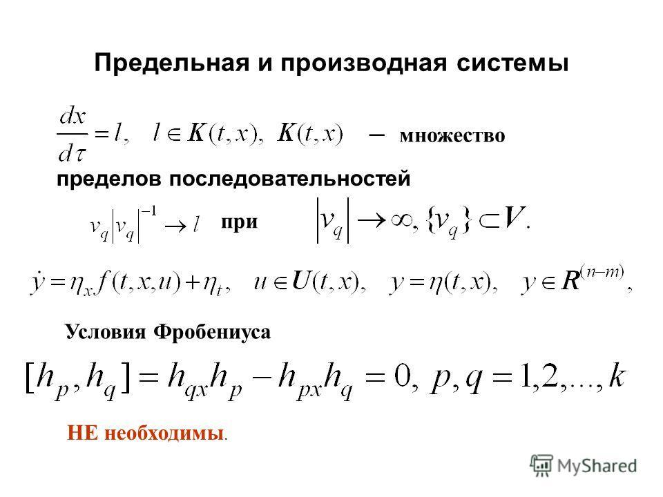 Предельная и производная системы пределов последовательностей при – множество Условия Фробениуса НЕ необходимы.