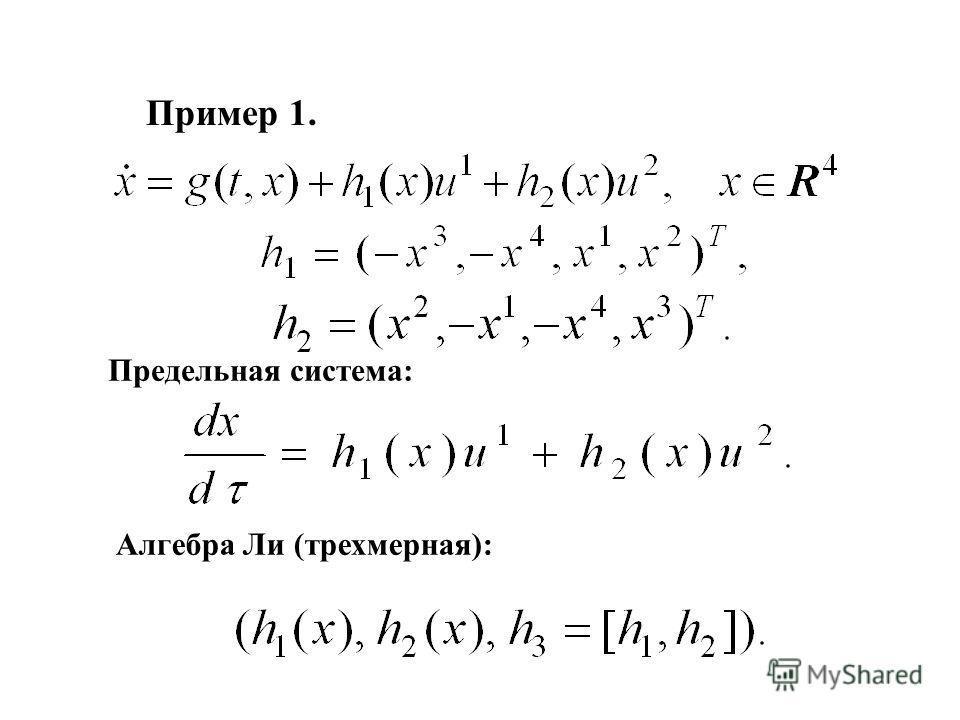Пример 1. Предельная система: Алгебра Ли (трехмерная):