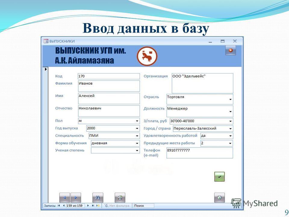 Ввод данных в базу 9