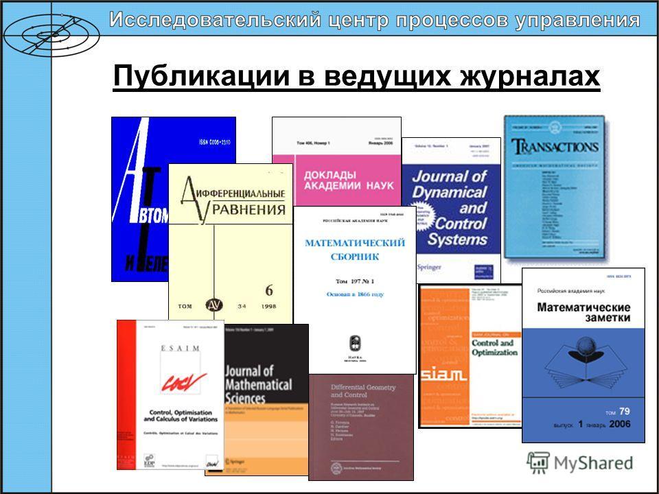 Публикации в ведущих журналах