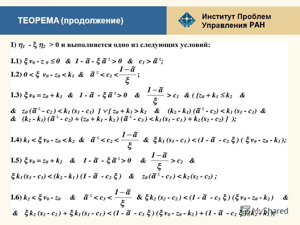 РАН ТЕОРЕМА (продолжение)