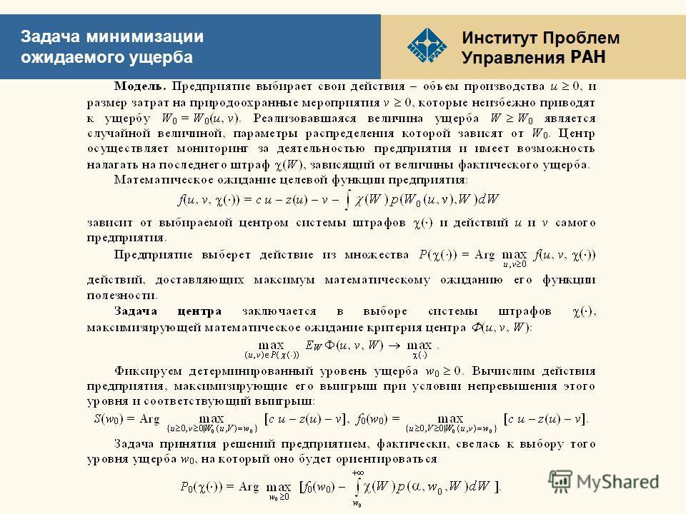 РАН Задача минимизации ожидаемого ущерба