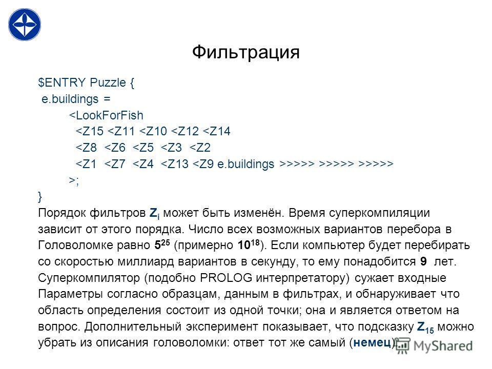 Фильтрация $ENTRY Puzzle { e.buildings = >>> >; } Порядок фильтров Z i может быть изменён. Время суперкомпиляции зависит от этого порядка. Число всех возможных вариантов перебора в Головоломке равно 5 25 (примерно 10 18 ). Если компьютер будет переби