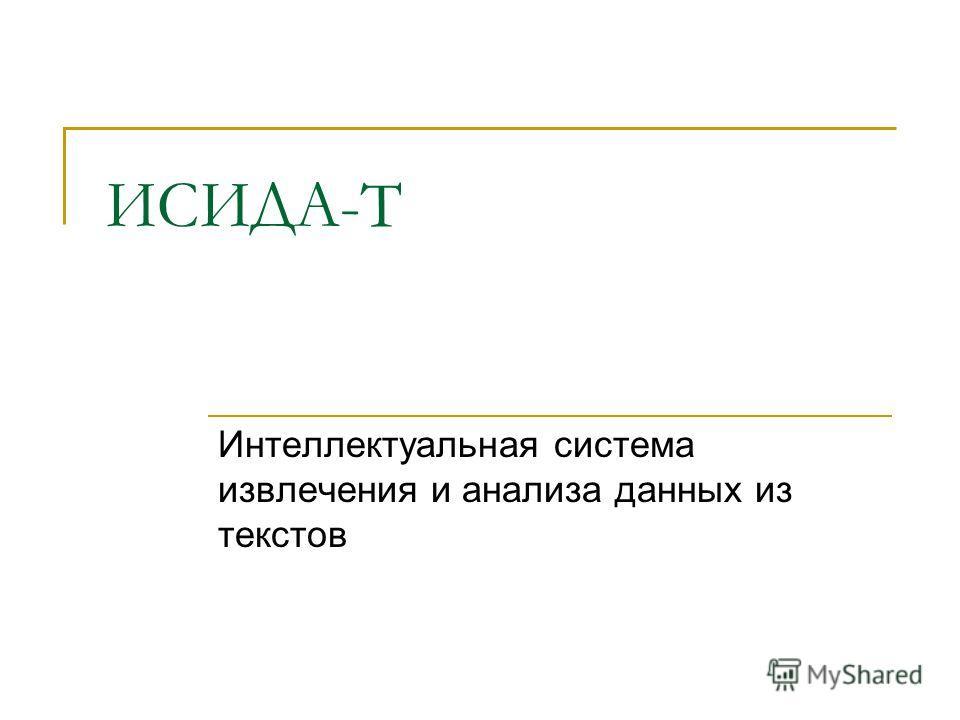 ИСИДА-Т Интеллектуальная система извлечения и анализа данных из текстов