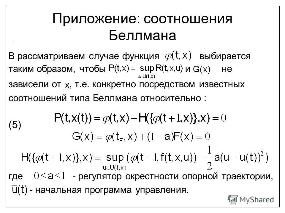 Приложение: соотношения Беллмана В рассматриваем случае функция выбирается таким образом, чтобы и не зависели от, т.е. конкретно посредством известных соотношений типа Беллмана относительно : (5) где - регулятор окрестности опорной траектории, - нача