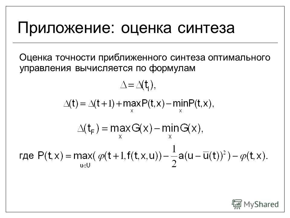 Приложение: оценка синтеза Оценка точности приближенного синтеза оптимального управления вычисляется по формулам где