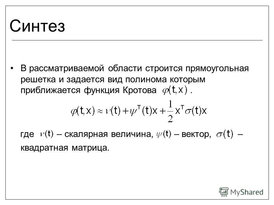 Синтез В рассматриваемой области строится прямоугольная решетка и задается вид полинома которым приближается функция Кротова. где – скалярная величина, – вектор, – квадратная матрица.