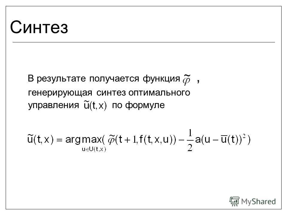 Синтез В результате получается функция, генерирующая синтез оптимального управления по формуле