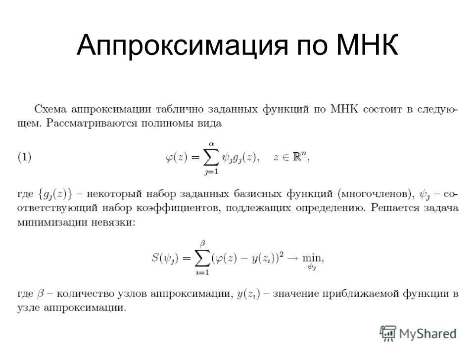 Аппроксимация по МНК