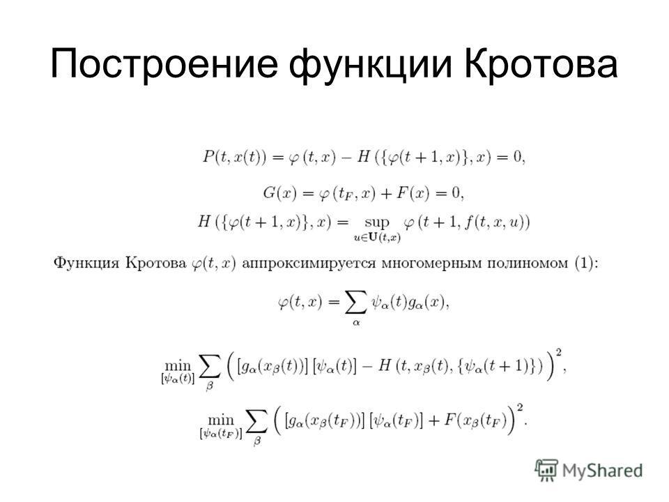 Построение функции Кротова