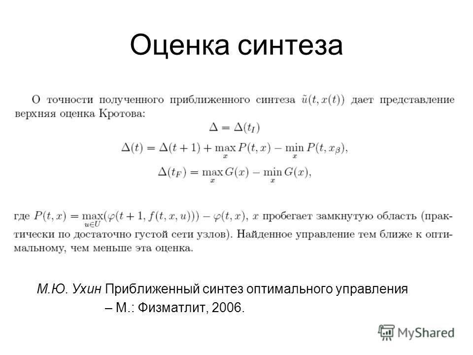 Оценка синтеза М.Ю. Ухин Приближенный синтез оптимального управления – М.: Физматлит, 2006.