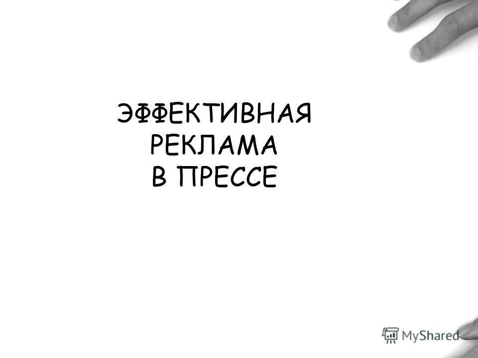 ЭФФЕКТИВНАЯ РЕКЛАМА В ПРЕССЕ