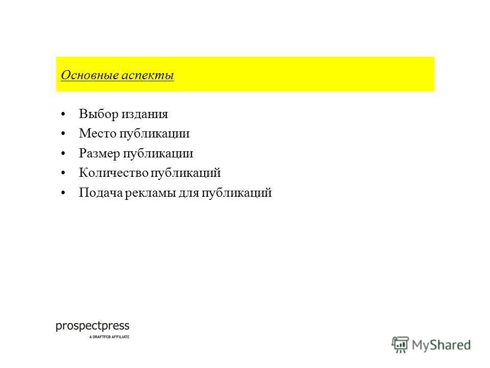 Основные аспекты Выбор издания Место публикации Размер публикации Количество публикаций Подача рекламы для публикаций