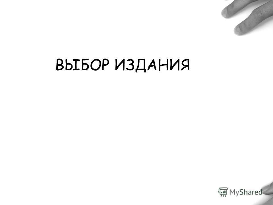 ВЫБОР ИЗДАНИЯ