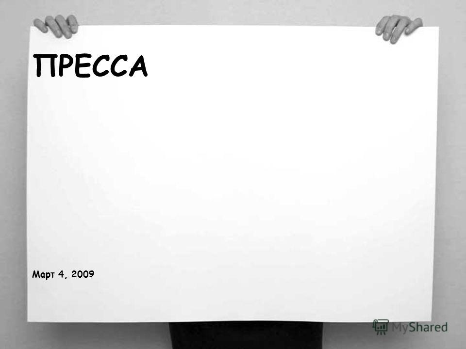 ПРЕССА Март 4, 2009