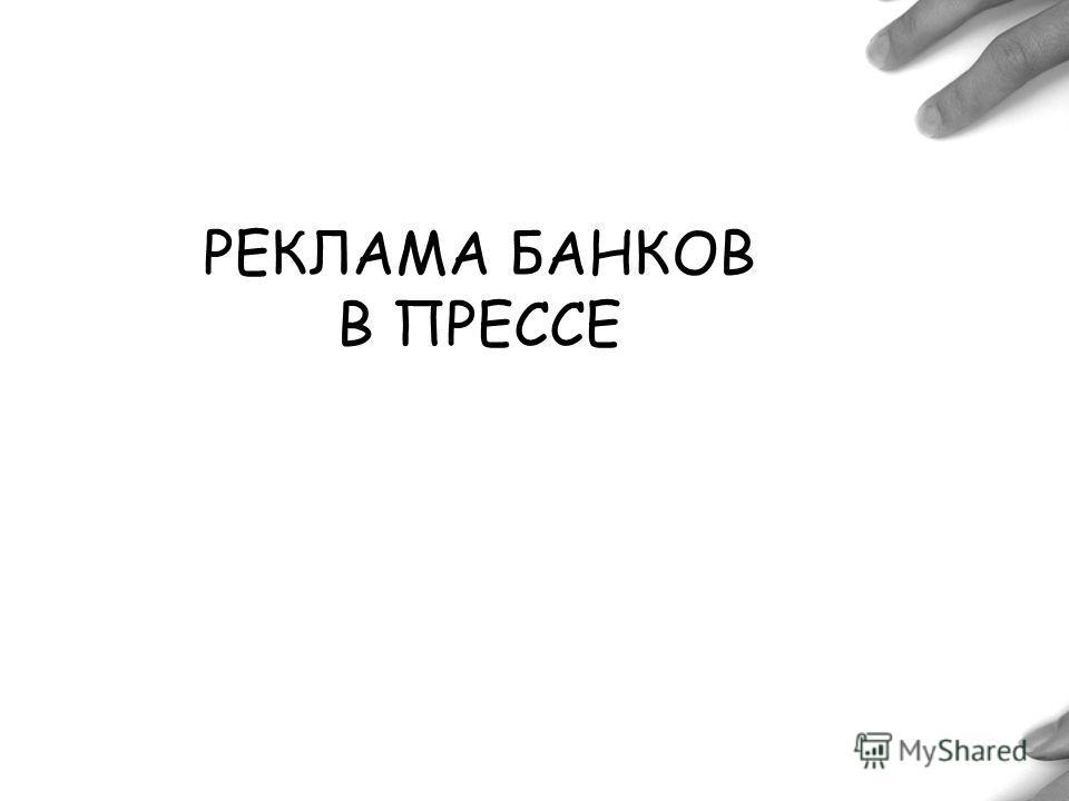 РЕКЛАМА БАНКОВ В ПРЕССЕ