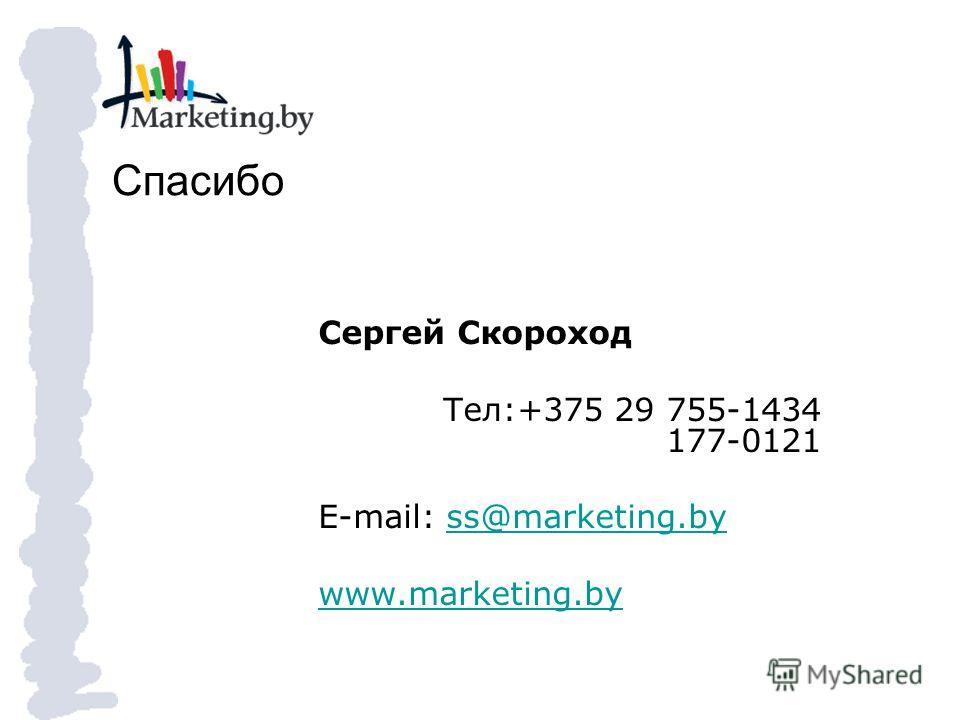 Спасибо Сергей Скороход Тел:+375 29 755-1434 177-0121 E-mail: ss@marketing.byss@marketing.by www.marketing.by