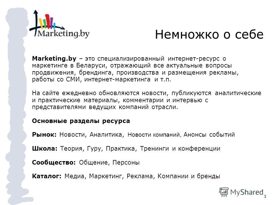 Marketing.by – это специализированный интернет-ресурс о маркетинге в Беларуси, отражающий все актуальные вопросы продвижения, брендинга, производства и размещения рекламы, работы со СМИ, интернет-маркетинга и т.п. На сайте ежедневно обновляются новос