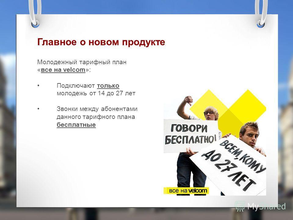 Молодежный тарифный план «все на velcom»: Подключают только молодежь от 14 до 27 лет Звонки между абонентами данного тарифного плана бесплатные Главное о новом продукте